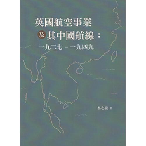 英國航空事業及其中國航線:一九二七-一九四九