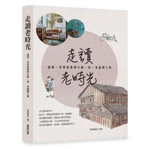 走讀老時光: 建築、美學聚落與小鎮, 染一身溫潤人情