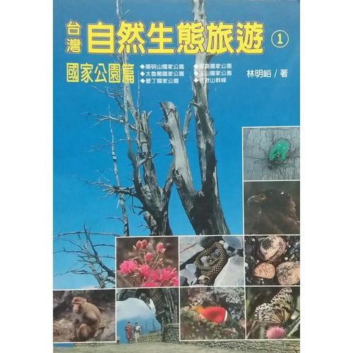 台灣自然生態旅遊 1-國家公園篇