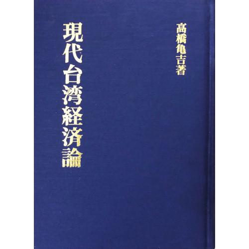 現代台灣經濟論 (日文)