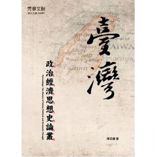 台灣政治經濟思想史論叢(卷一)