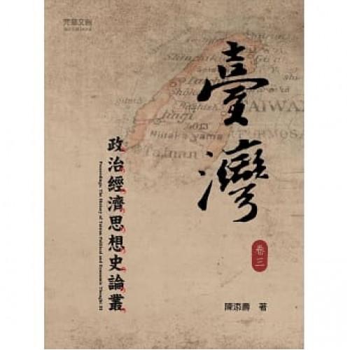 台灣政治經濟思想史論叢(卷三)