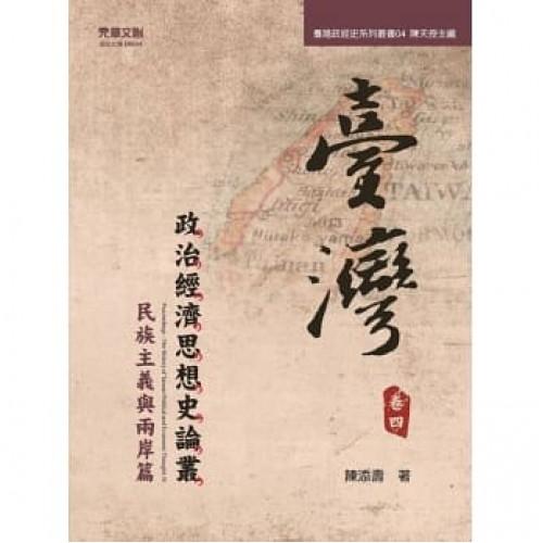 台灣政治經濟思想史論叢(卷四)