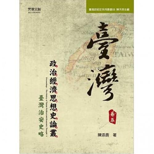 台灣政治經濟思想史論叢(卷五)