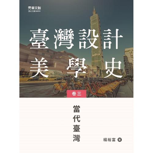 臺灣設計美學史(卷二):當代臺灣