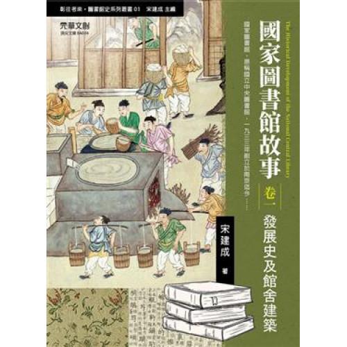 國家圖書館故事卷一:發展史及館舍建築
