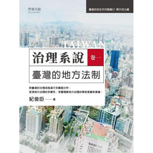 治理系說(卷一)臺灣的地方法制
