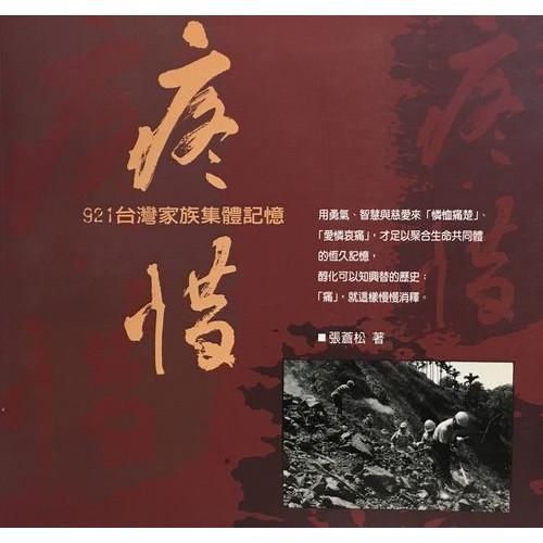 疼惜-921台灣家族集體記憶