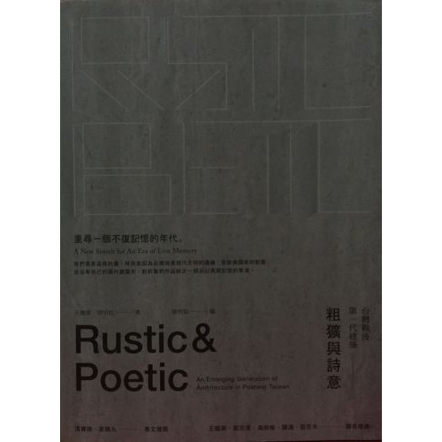 Rustic & Poetic 粗獷與詩意:台灣戰後第一代建築