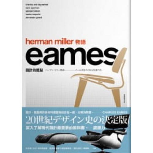 HERMAN MILLER物語