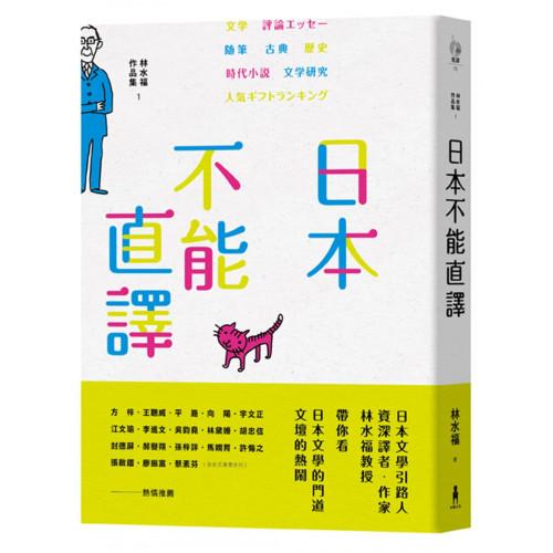 日本,不能直譯:林水福作品集1