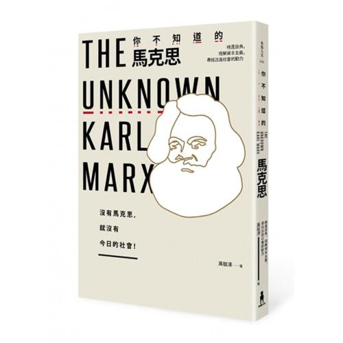 你不知道的馬克思:精選原典,理解資本主義,尋找改造社會的動力