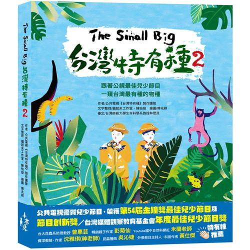 The Small Big台灣特有種2:跟著公視最佳兒少節目一窺台灣最有種的物種