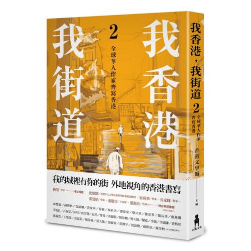 我香港,我街道2:全球華人作家齊寫香港