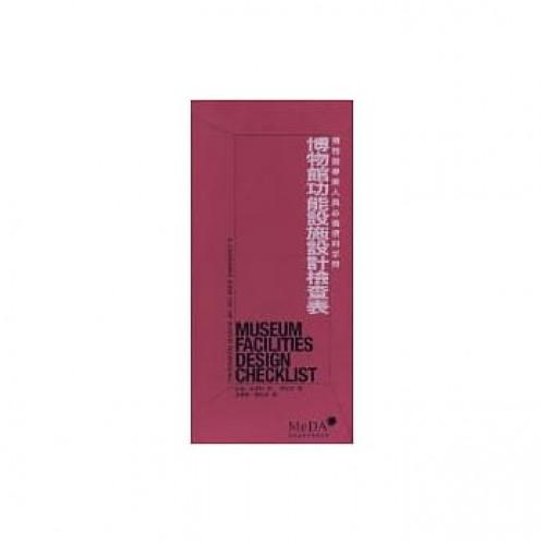 博物館功能設施設計檢查表-博物館專業人員必備便利手冊