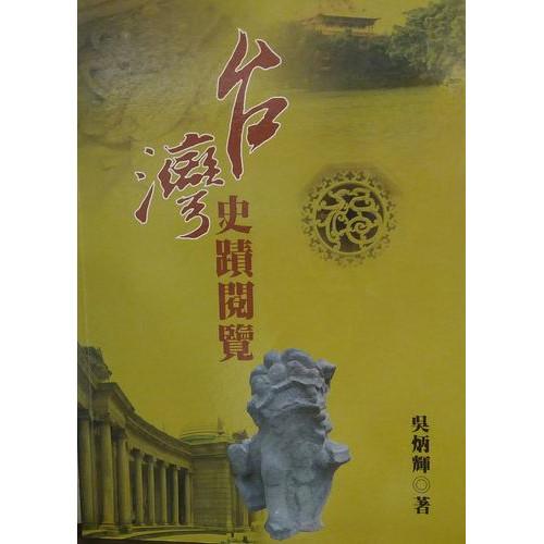台灣史蹟閱覽