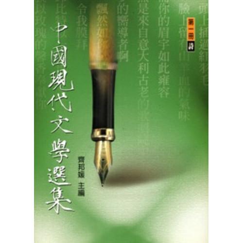 中國現代文學選集(新詩)