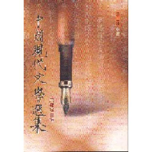 中國現代文學選集(小說)