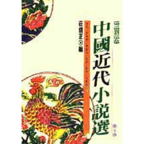 中國近代小說選(一)
