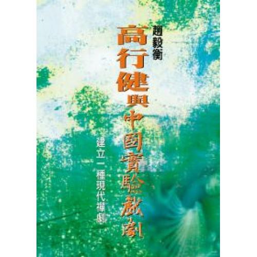 高行健與中國實驗戲劇(建立一種現代禪劇)
