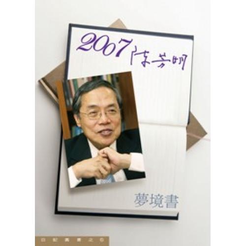 2007/陳芳明