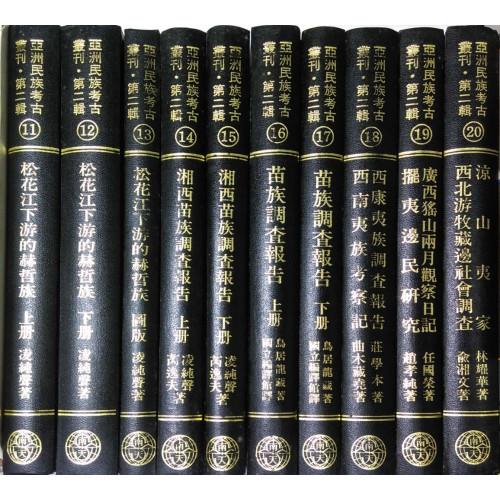 亞洲民族考古叢刊 (第二輯)全10冊