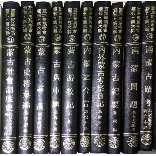 亞洲民族考古叢刊 (第六輯)全10冊