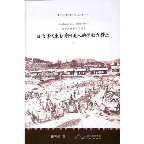 日治時代東台灣阿美人的勞動力釋出