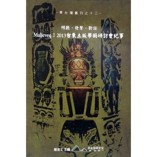 傾聽˙發聲˙對話 Maljeveq:2013台東土坂學術研討會紀事
