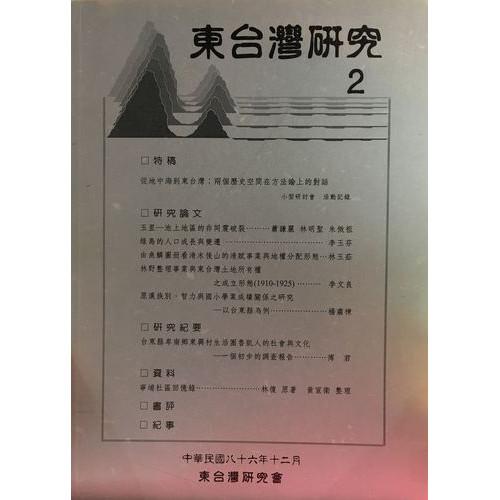 東台灣研究2