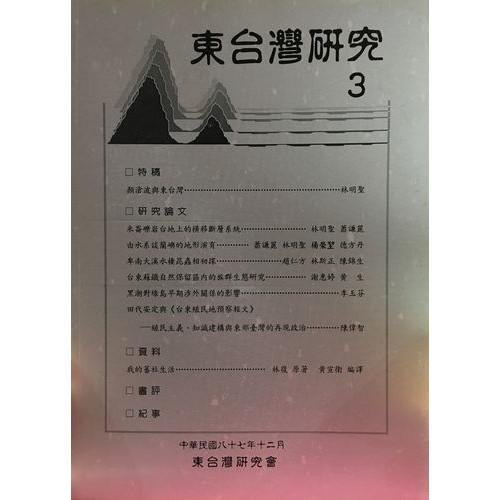 東台灣研究3