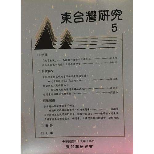 東台灣研究5