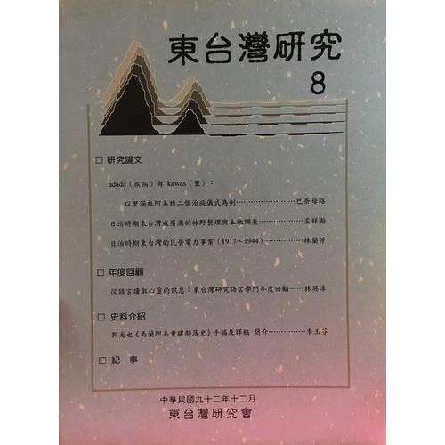 東台灣研究8