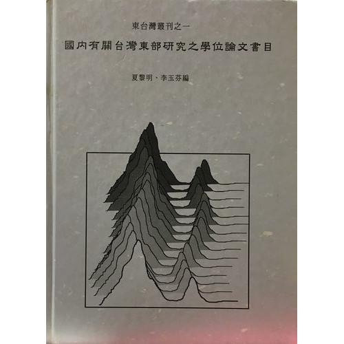 國內有關台灣東部研究之學位論文書目