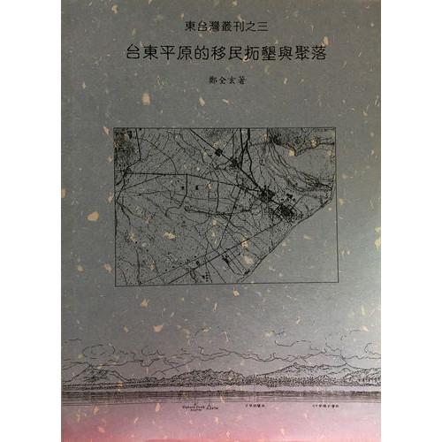 台東平原的移民拓墾與聚落
