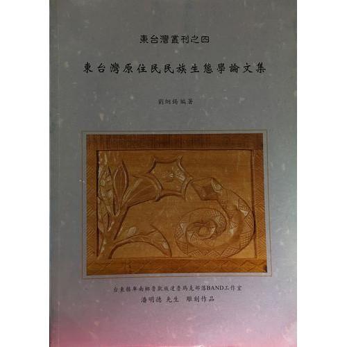 東台灣原住民民族生態學論文集