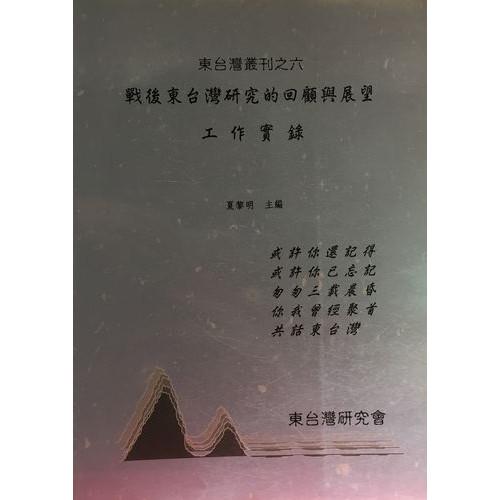 戰後東台灣的研究與展望