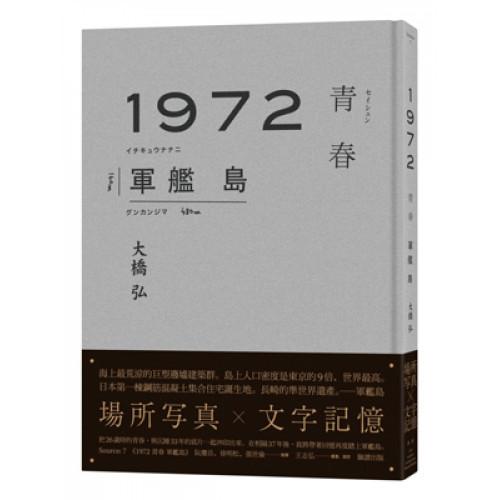 1972青春軍艦島