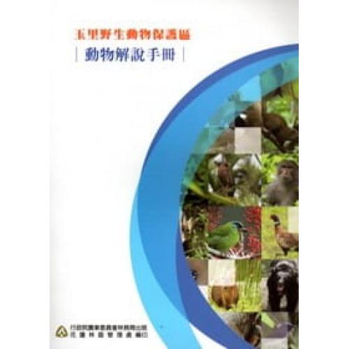 玉里野生動物保護區-動物解說手冊
