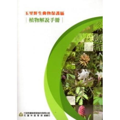 玉里野生動物保護區-植物解說手冊