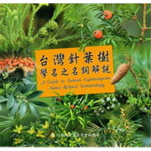 台灣針葉樹學名之名詞解說