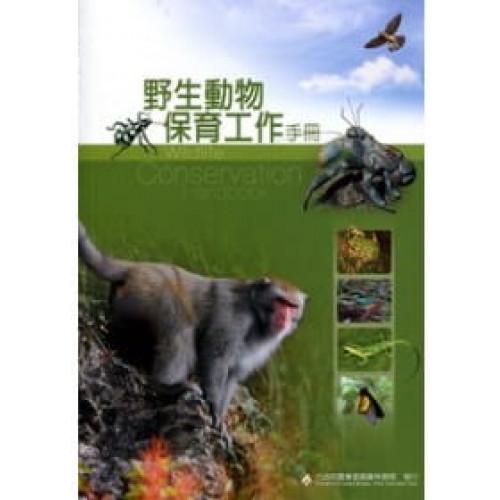野生動物保育工作手冊