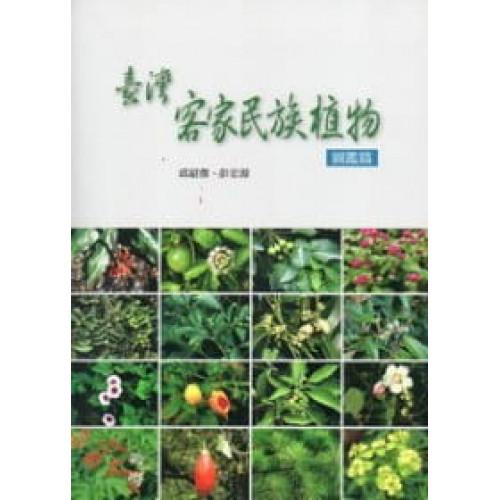 臺灣客家民族植物 :圖鑑篇