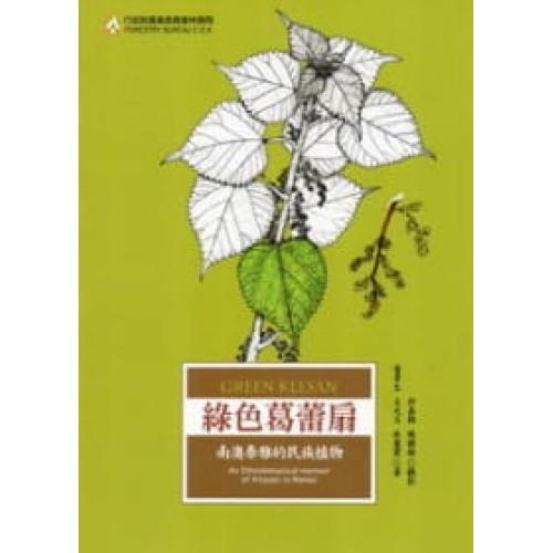 綠色葛蕾扇:南澳泰雅的民族植物(2版)