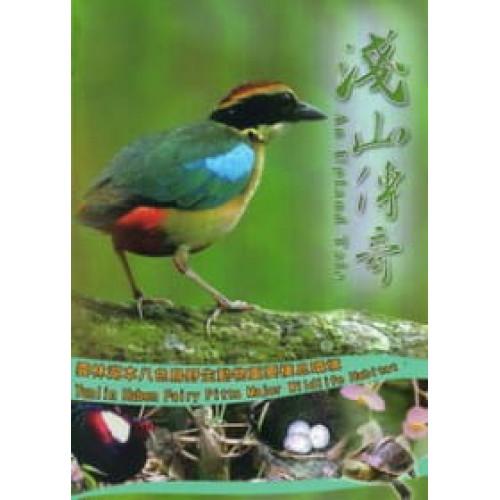 淺山傳奇:雲林湖本八色鳥野生動物重要棲息環境(光碟)