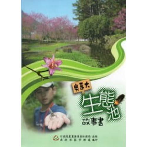 奧萬大生態池故事書(2版)