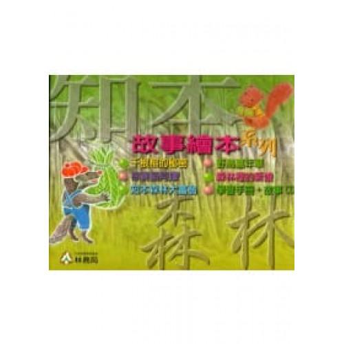 知本森林故事繪本系列
