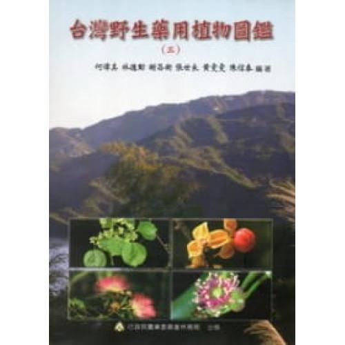 台灣野生藥用植物圖鑑(三)