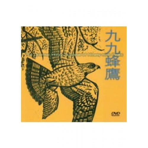 九九蜂鷹 [DVD]