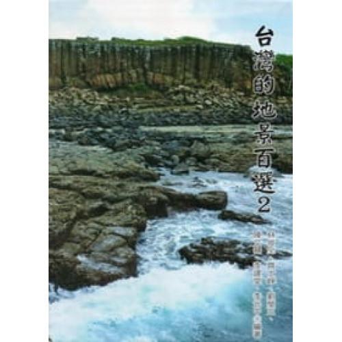 台灣的地景百選2